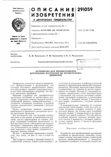 Устройство для преобразования (патент 291059)