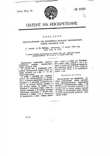 Приспособление для прижимных роликов, смазывающих шейки вагонных осей (патент 6999)