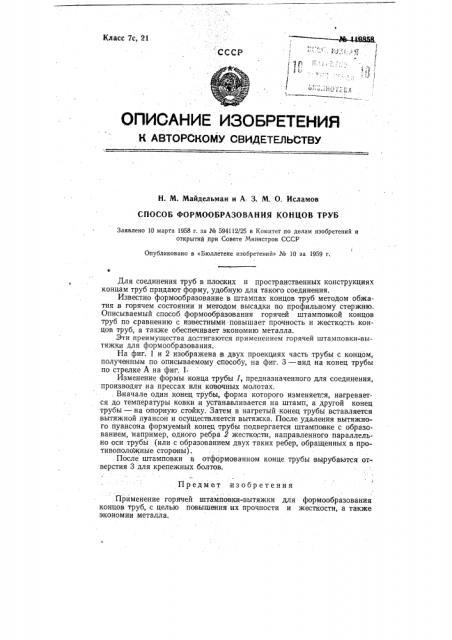 Способ формообразования концов труб (патент 119858)