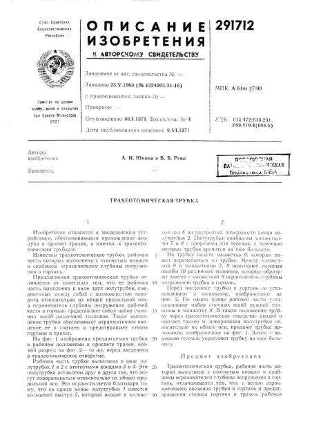 Трахеотомическая трубка (патент 291712)