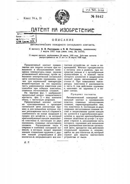 Автоматический пожарный сигнальный контакт (патент 8442)
