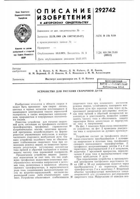 Устройство для питания сварочной дуги (патент 292742)