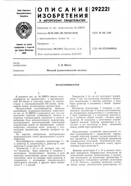 Мультивибратор (патент 292221)