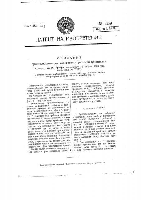 Приспособление для собирания с растений вредителей (патент 2139)