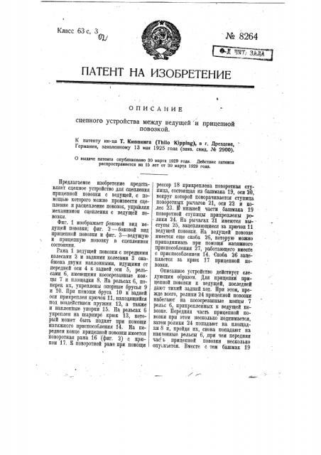 Цепное устройство между ведущей и прицепной повозкой (патент 8264)