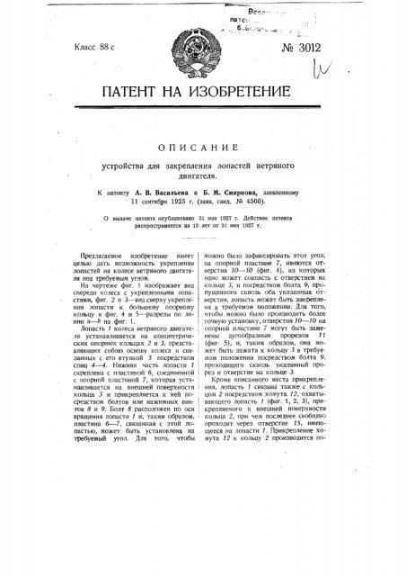 Устройство для закрепления лопастей ветряного двигателя (патент 3012)