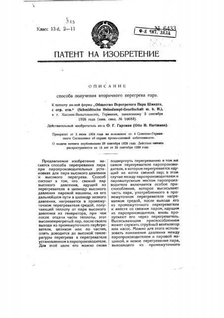 Способ получения вторичного перегрева пара (патент 6433)