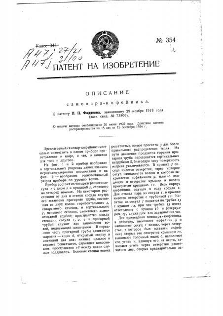Самовар-кофейник (патент 354)
