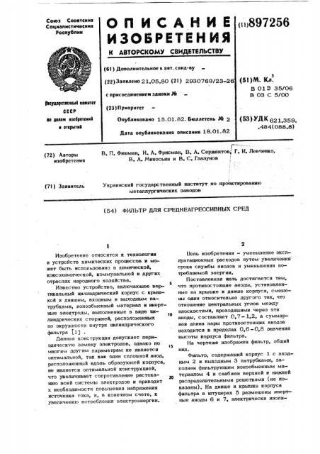 Фильтр для среднеагрессивных сред (патент 897256)