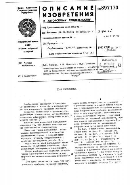 Капельница (патент 897173)