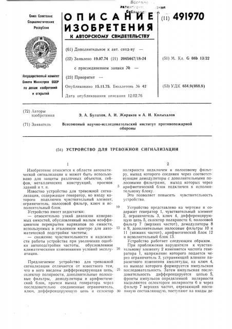 Устройство для тревожной сигнализации (патент 491970)