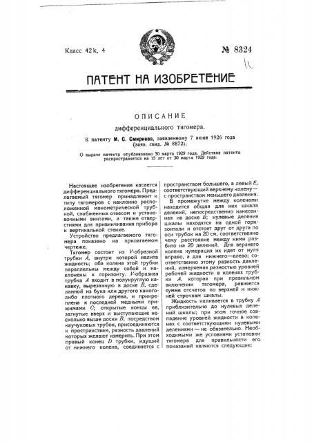 Дифференциальный тягомер (патент 8324)