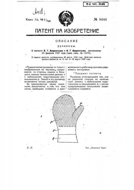 Рукавица (патент 8444)