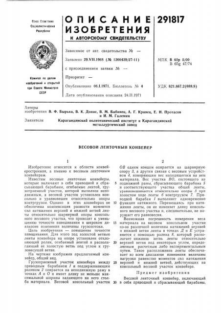 Весовой ленточный конвейер (патент 291817)