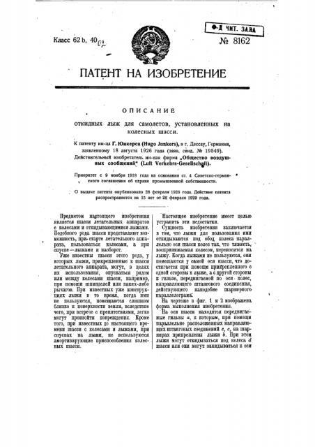 Откидные лыжи для самолетов, установленных на колесах шасси (патент 8162)