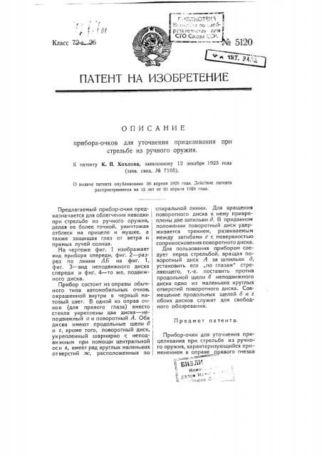 Прибор очки для уточнения прицеливания при стрельбе из ручного оружия (патент 5120)
