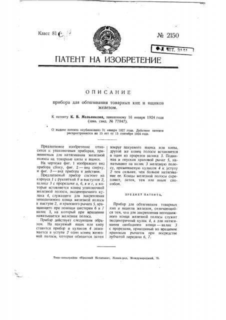 Прибор для обтягивания товарных кип и ящиков железом (патент 2150)