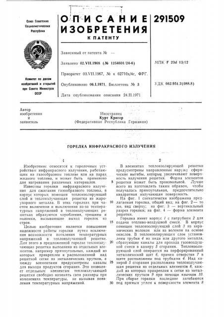 Горелка инфракрасного излучения (патент 291509)