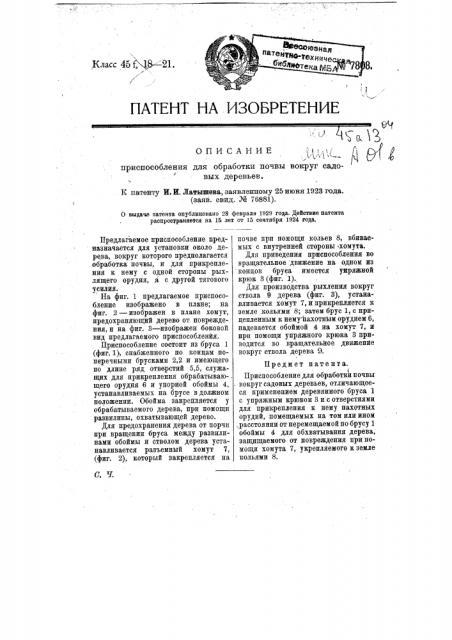 Приспособление для обработки почвы вокруг садовых деревьев (патент 7808)