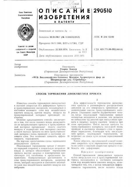 Патент ссср  290510 (патент 290510)