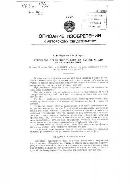 Генератор переменного тока на разное число фаз и напряжений (патент 119233)