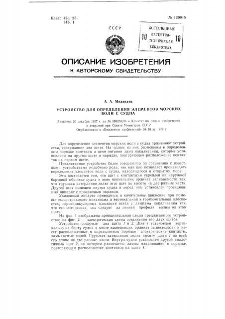 Устройство для определения элементов морских волн с судна (патент 120015)