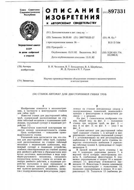 Станок-автомат для двусторонней гибки труб (патент 897331)