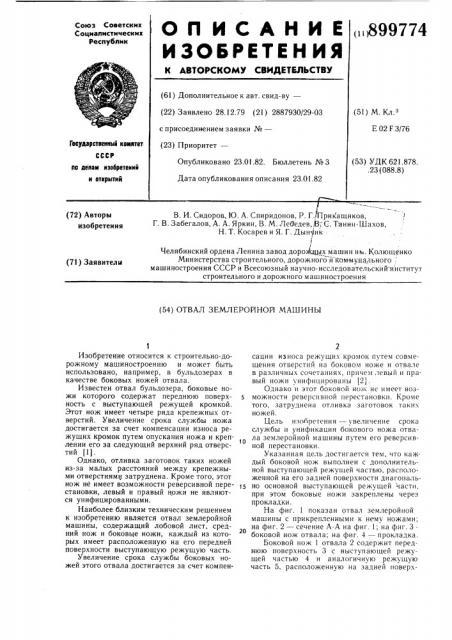 Отвал землеройной машины (патент 899774)