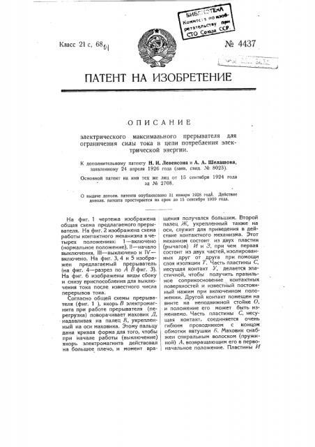 Электрический максимальный прерыватель для ограничения силы тока в цепи потребления электрической энергии (патент 4437)