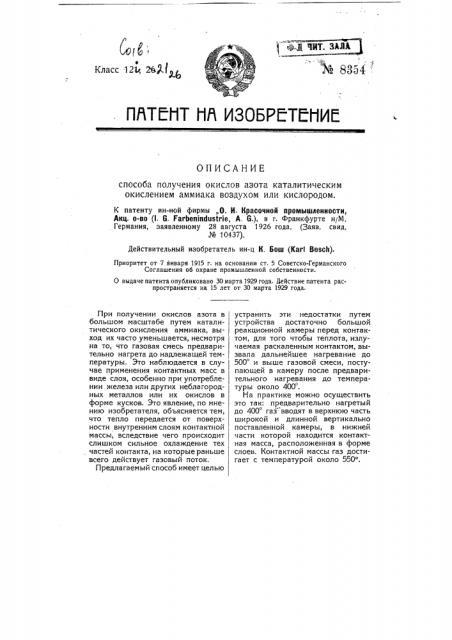 Способ получения окислов азота каталитическим окислением аммиака воздухом или кислородом (патент 8354)