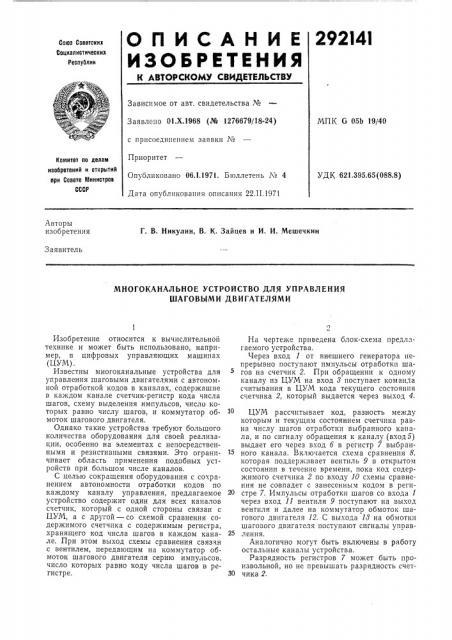 Многоканальное устройство для управления шаговыми двигателями (патент 292141)