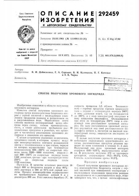 Патент ссср  292459 (патент 292459)