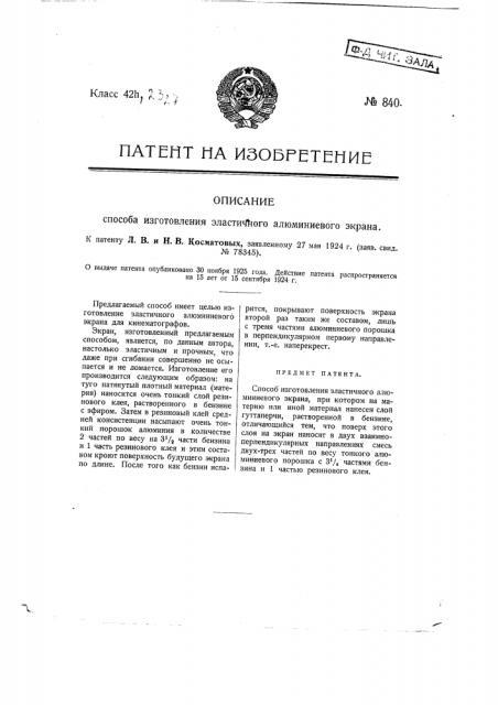 Способ изготовления эластичного алюминиевого экрана (патент 840)