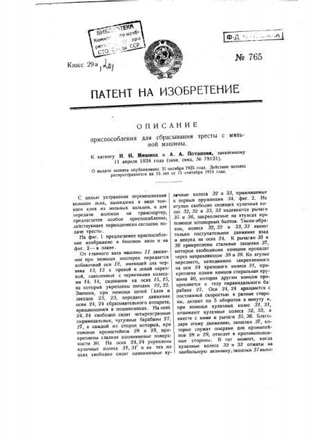 Приспособление для сбрасывания тресты с мяльной машины (патент 765)