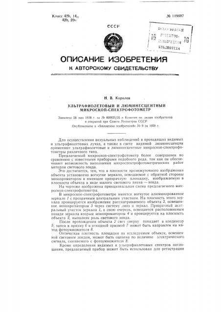Ультрафиолетовый и люминесцентный микроскоп-спектрофотометр (патент 119697)
