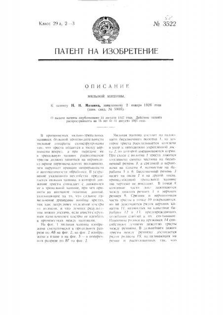 Мяльная машина (патент 3522)