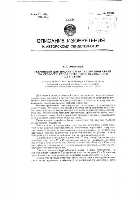 Устройство для подачи сигнала обратной с вязи по скорости исполнительного двухфазного двигателя (патент 119910)