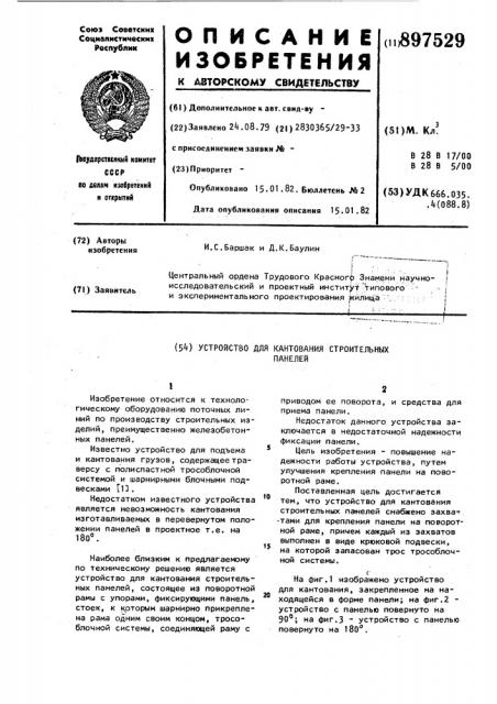 Устройство для кантования строительных панелей (патент 897529)