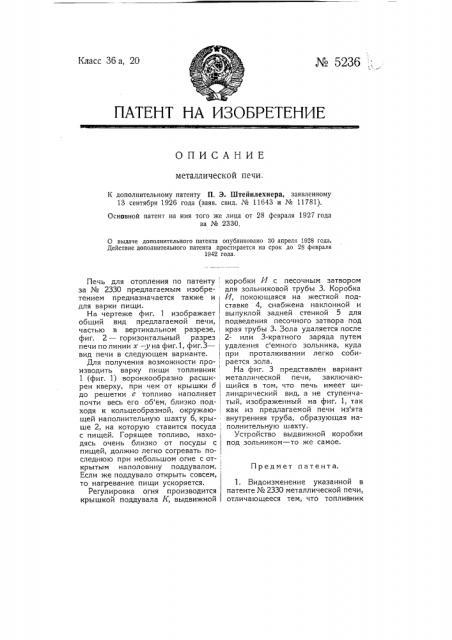 Металлическая печь (патент 5236)