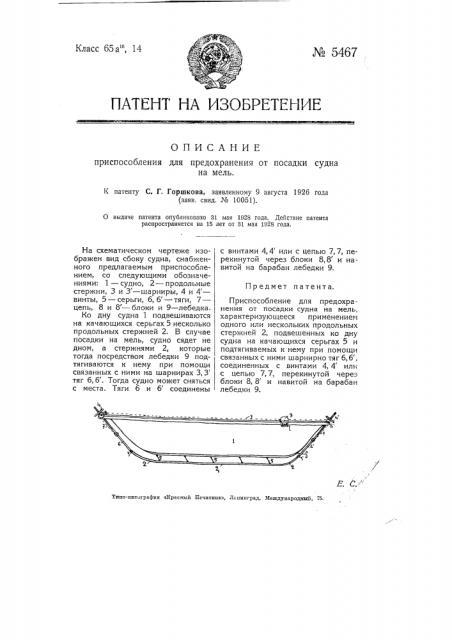 Приспособление для предохранения от посадки судна на мель (патент 5467)