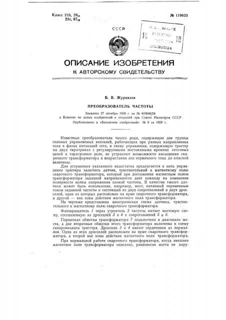Преобразователь частоты (патент 119633)