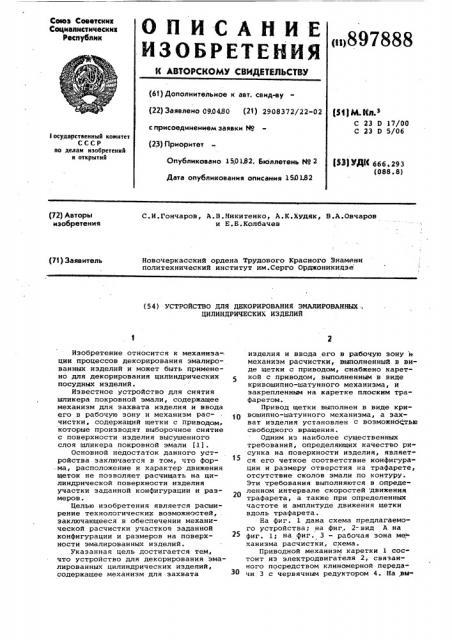 Устройство для декорирования эмалированных цилиндрических изделий (патент 897888)