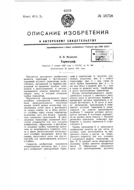 Термограф (патент 59758)