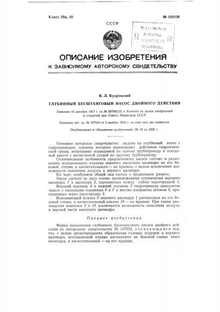 Глубинный бесштанговый насос двойного действия (патент 120130)
