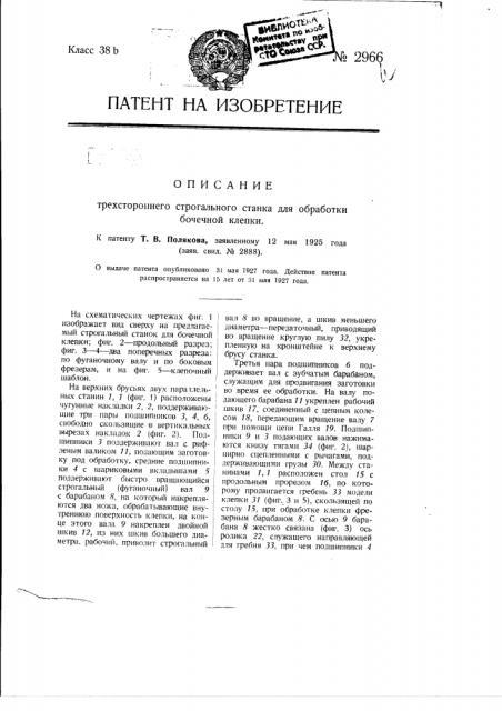 Трехсторонний строгальный станок для обработки бочечной клепки (патент 2966)