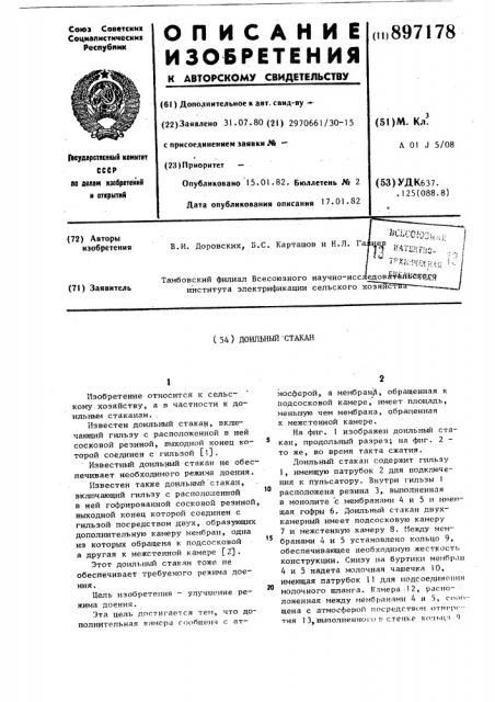 Доильный стакан (патент 897178)