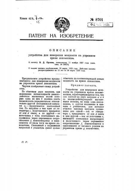 Устройство для измерения мощности на упряжном крюке локомотива (патент 8701)