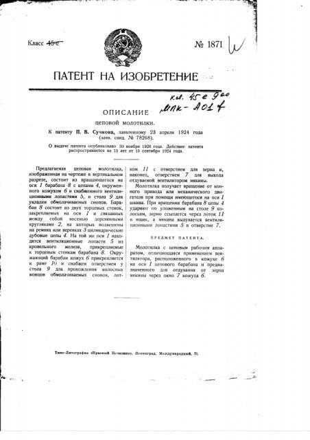 Цеповая молотилка (патент 1871)