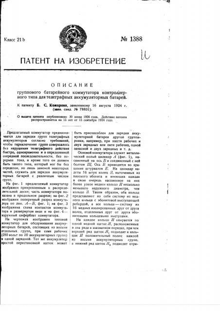 Групповой батарейный коммутатор контроллерного типа для телеграфных аккумуляторных батарей (патент 1388)