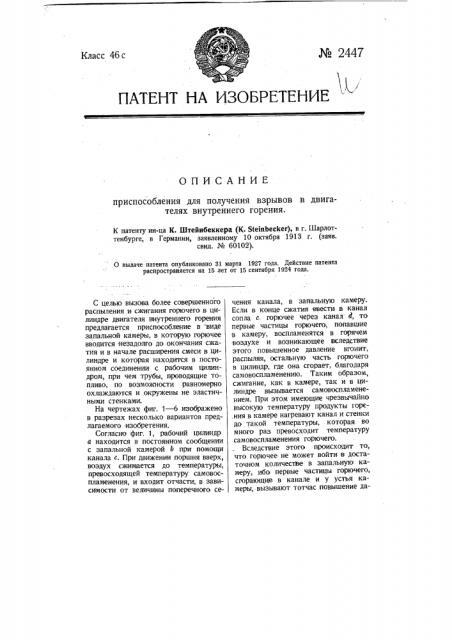 Приспособление для получения взрывов в двигателях внутреннего горения (патент 2447)